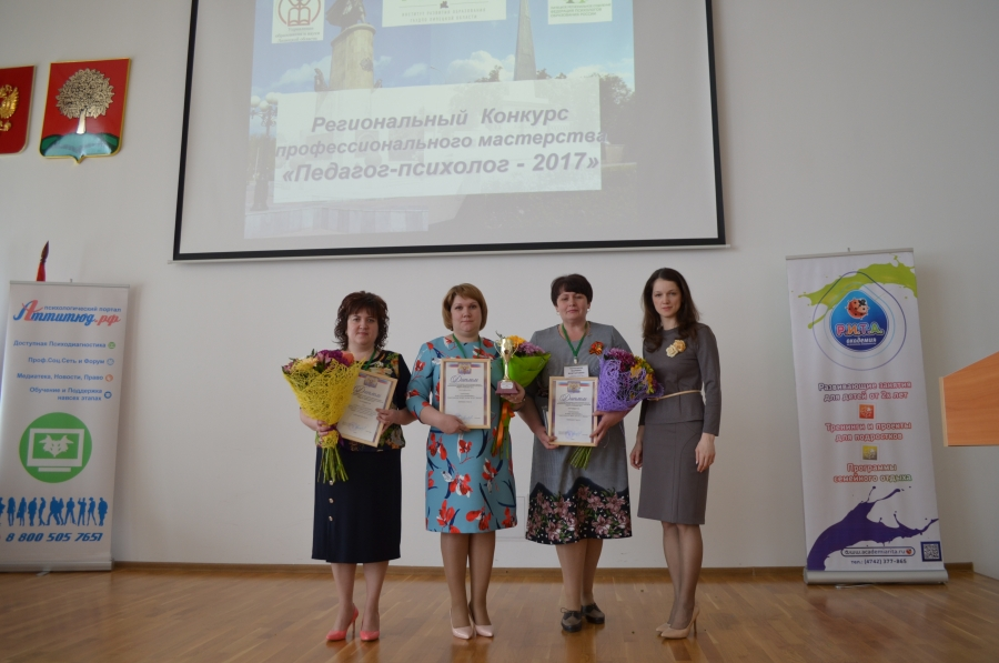 Конкурс для психологов россии